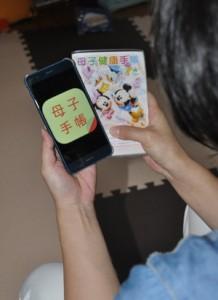 スマートフォンなどから気軽に活用できる母子健康手帳アプリ(写真はイメージ)