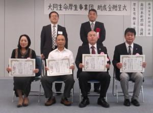 助成を受けた瀬利覚福祉部の栗尾代表(前列左)ら県内4団体(提供写真)