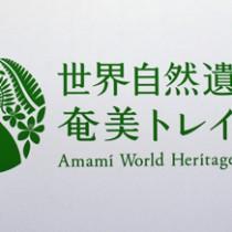 「世界自然遺産 奄美トレイル」のシンボルマーク