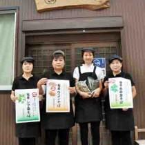 奄美市住用町にオープンした奄美薬膳そばの店「つむぎ庵」とそのスタッフ=11日、同町役勝