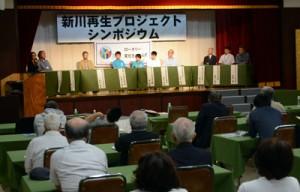 新川の環境や外来種対策をテーマに掲げたパネルディスカッション=12日、奄美市名瀬