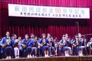 教室生ら約50人の『朝花節』でオープニングを飾った安田民謡教室50周年記念イベント=18日、喜界町