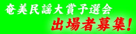 奄美民謡大賞