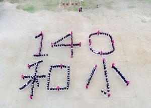 創立140周年記念で撮影された和泊小の児童らによる人文字(新納さん提供)
