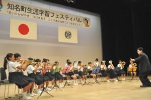 生涯学習フェスの式典オープニングで見事な演奏を披露する知名小金管バンド=5日、知名町
