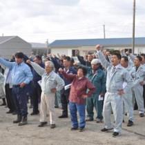 頑張ろう三唱を行う、搬入出発式の参加者ら=10日、和泊町