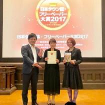 みしょらんガイドが日本タウン誌・フリーペーパー大賞で優秀賞に選ばれて喜ぶ(左から)「しーまブログ」の深田代表と麓卑弥呼さん、豊山琴音さん=2日、国立博物館講堂