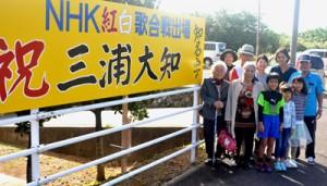 知名の県道沿いに設置された三浦大知さんの紅白初出場を祝う看板(下段左から順に祖母の三浦アキさんと西ヨネさん、上段左から2人目が祖父の西直實さん)