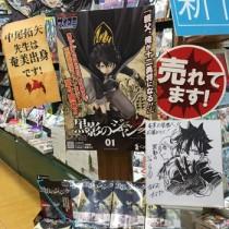 WEB漫画から単行本化された「黒影のジャンク」=奄美市名瀬の書店