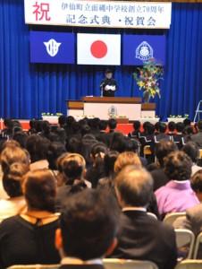 関係者や卒業生などが節目を祝った面縄中学校創立70周年記念式典=10日、伊仙町