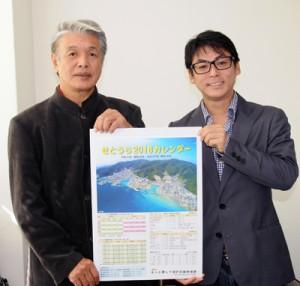 「せとうち2018カレンダー」を紹介する(左から)池田塾長と田中さん=5日、南海日日新聞社