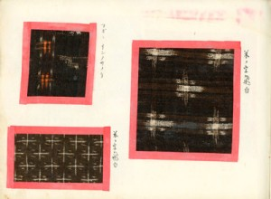 大島郡織物概集に収載されている手くくり柄(上)と、大島島司を務めた笹森儀助(南島探検時)
