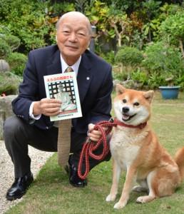 顕彰会の本部副会長と、同会メンバーとしてイベントなどで西郷どんの愛犬「ツン」役を務める飼い犬のコロ