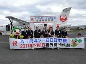 喜界空港に就航したJACの新型機「ATR42―600型」=1日、喜界町