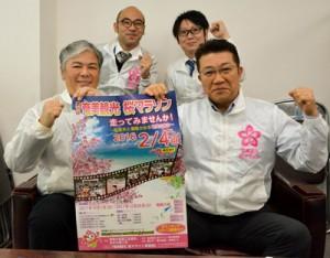 告知、桜マラソン締切迫る171214榊原