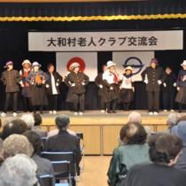 踊りなど余興で盛り上がった大和村老人クラブ芸能交流会=19日、村防災センター