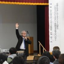 情報端末使用の指導法などの講演があった龍郷町学校保健研究会=12日、龍郷町