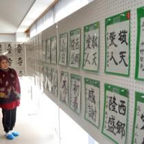 小学生から一般までの作品53点が展示されている西郷南洲書道展=13日、和泊町和泊