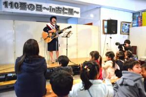歌声で110番の大切さを伝えた1日署長の楠田莉子さん=10日、瀬戸内町
