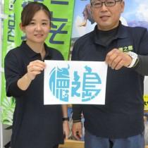 徳之島をモチーフにした徳之島観光連盟のロゴマーク=22日、天城町徳之島空港