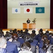 地区唯一の特別支援学校としての役割を再確認した記念式典=28日、龍郷町