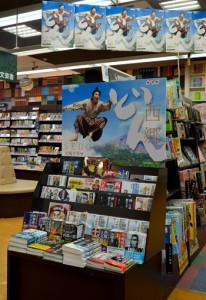 特設の「西郷どん」コーナーにならぶ関連書籍=9日、奄美市名瀬