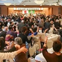 会の締めくくりは参加者全員での六調=21日、東京・上野精養軒