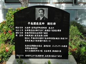 沖縄の医療に尽くした平島医師の功績を後世へ