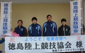 初の奄美合宿で来島した徳島陸上競技協会(上)と、日本大学バドミントン部のスタッフと選手=8日、奄美空港