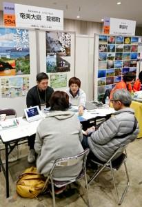 移住者の最大の関心事・住宅事情を説明する龍郷町のブース=1月21日、東京ビッグサイト