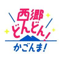 ドラマ放送を機に県が作ったロゴマーク