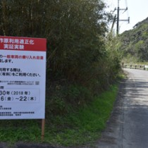 実証実験で車両の乗り入れ規制を行う金作原へアクセスする農道=15日、奄美市名瀬知名瀬