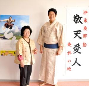 芭蕉布のきものを着て、制作者の長谷川さんと共に記念撮影に応じる鈴木亮平さん(右)=28日、知名町