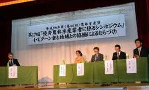 阿室校区活性化対策委員会の取り組みを通じて、農山漁村の協働力の重要性を確認したシンポジウム=20日、奄美市名瀬