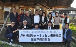 地域課題の解決や島活性化の活動を支えるための基金設立準備委員会を発足させたメンバー=18日、知名町