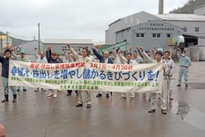 春植え面積の確保へ向け気勢を上げる参加者=20日、奄美市笠利町の富国製糖
