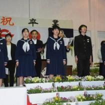 「絆」を合唱する生徒ら=13日、瀬戸内町