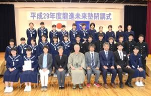 閉講式を迎え、笑顔で記念写真に納まる生徒たち=17日、龍郷町