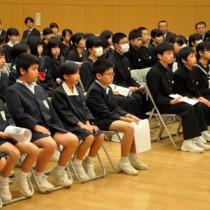 式典に出席した児童生徒ら=11日、徳之島町生涯学習センター