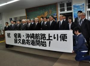 出発式を開いた航路開設を祝う関係者=4日、名瀬新港