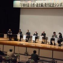 シンポジウムで聴講者からの質問に答える編纂委員=4日、宇検村元気の出る館
