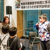 クイズ形式で奄美をPRした留学説明会東京会場=9日、東京・銀座