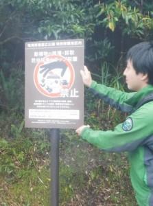 国立公園区域内に設置された動植物の保護を啓発する看板=奄美大島(環境省奄美自然保護官事務所提供)