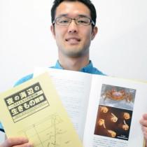 鹿大学島嶼教育研究センター奄美分室が作成した「夜の海辺の生きもの観察」パンフレット