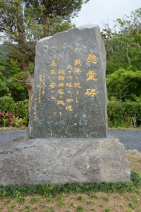 境内に建立した戦没者慰霊碑=7日、奄美市笠利町用安