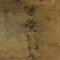 「掩蓋式観測所跡」内で見つかった落書き=3日、瀬戸内町西古見(同町教育委員会提供)