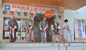 テープカットで展示会のスタートを祝う関係者=20日、龍郷町