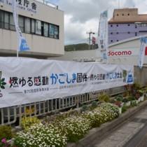 県道沿いに設置された「2020年かごしま国体」PRの横断幕=2日、奄美市名瀬