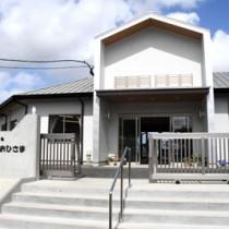 移転、新築して定員を拡充した亀津保育園分園おひさま=2日、徳之島町亀津
