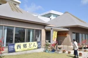 大河ドラマ「西郷どん」効果で17年度の入館者数が過去最多を更新した西郷南洲記念館=4日、和泊町